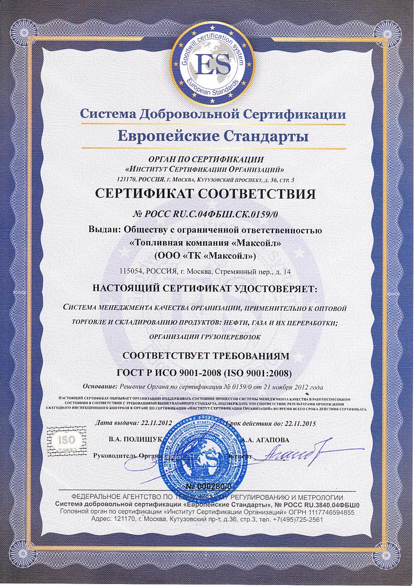 Максойл Серт.соответст.ISO 9001-2008