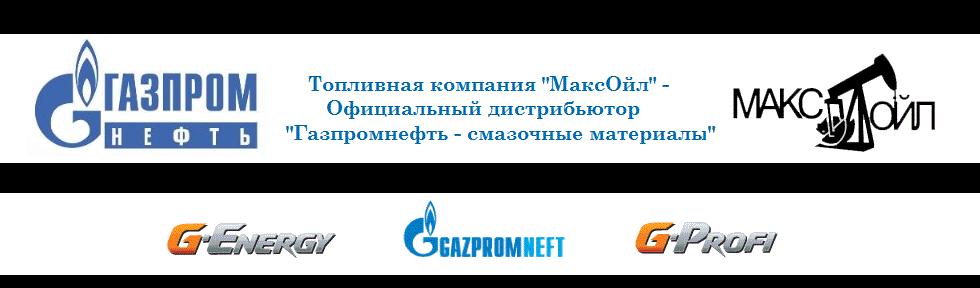 """Топливная компания """"МаксОйл"""""""
